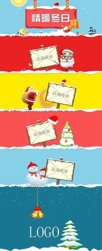 冬季圣诞活动网页模板 PSD