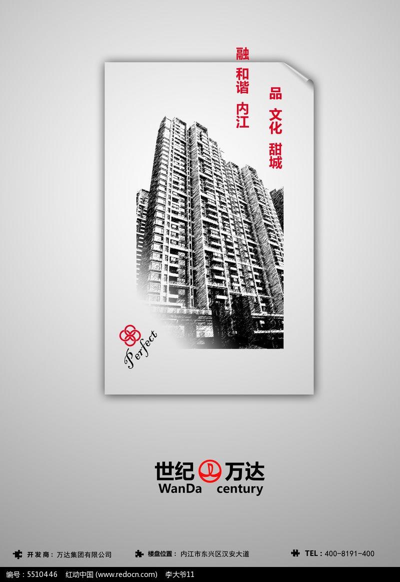 房地产创意广告psd图片