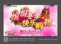 缤纷冬季快乐购物促销活动海报