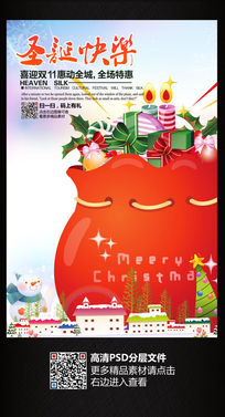 福袋创意圣诞节海报设计素材