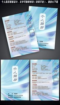 高档蓝色科技条纹光效个人简历设计