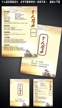 高档暖色调中国风个人简历设计