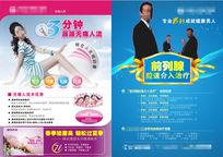 高端男科妇科综合科硬广医疗杂志
