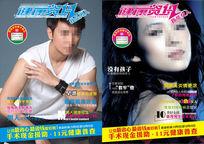 高端男科精品综合科医疗杂志封面 CDR