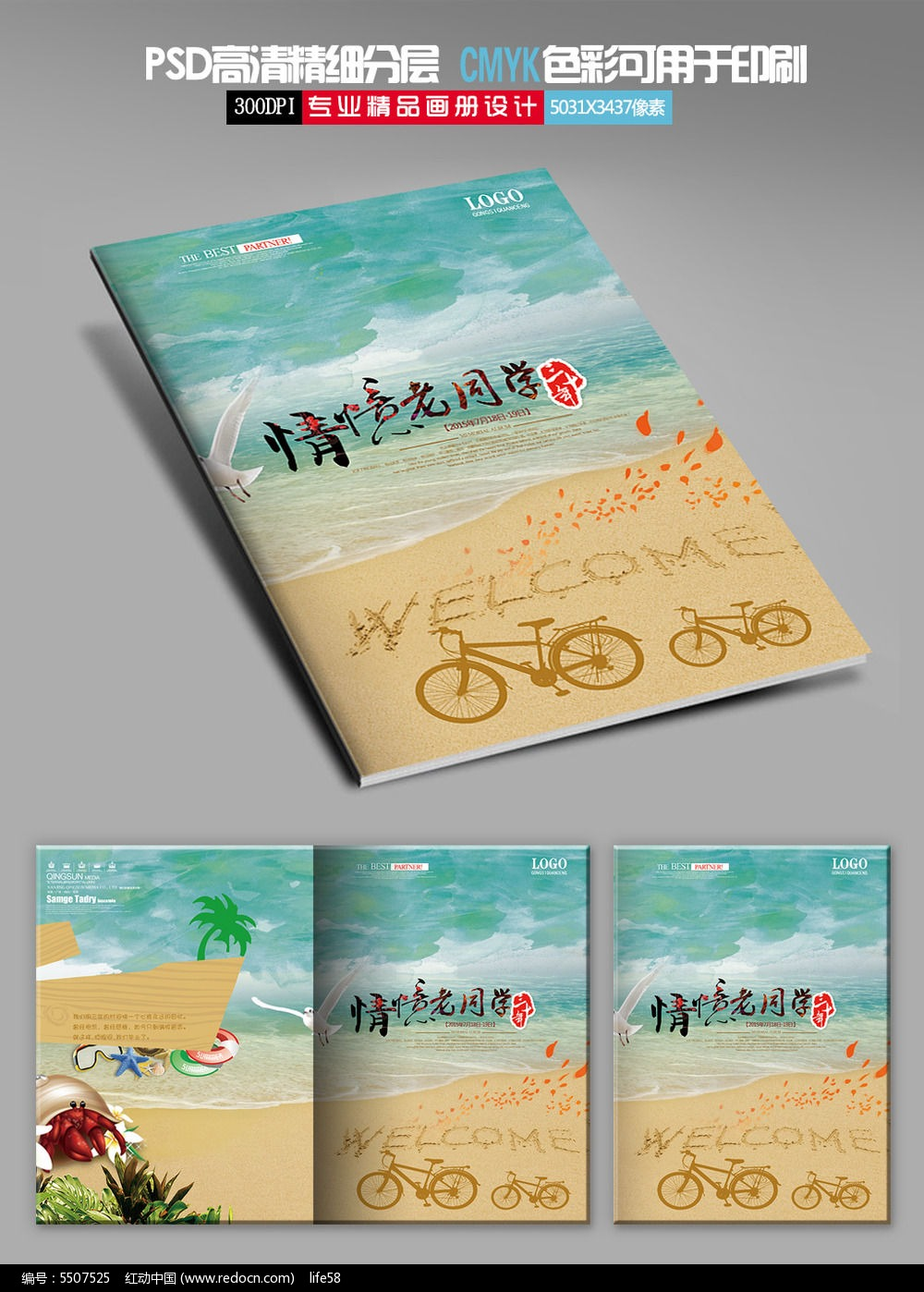 怀旧同学录纪念册青春相册画册模板图片