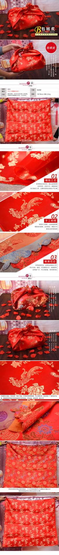 婚庆红色刺绣包袱皮详情页