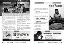 精美黑白综合科医疗杂志包皮软文 CDR