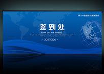 科技会议签到处设计PSD模板