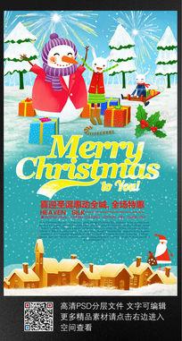 浪漫雪人圣诞节海报设计素材