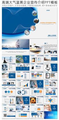 蓝黄高端大气企业宣传产品发布PPT模板