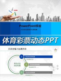 蓝色中国体育彩票ppt动态模板