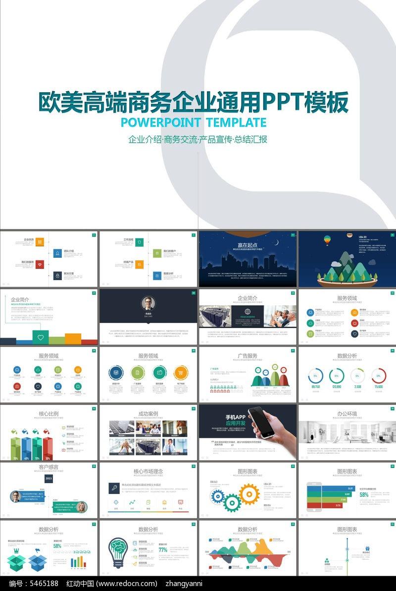 商业策划书商业策划工作计划ppt模板图片