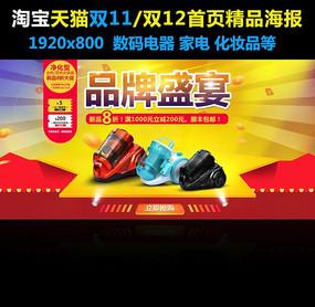 双12品牌盛典淘宝首页轮播活动促销海报