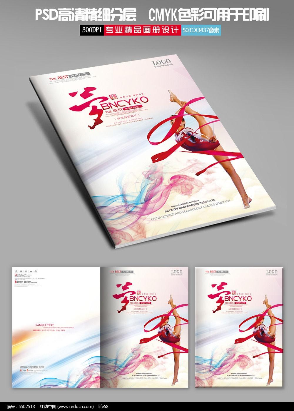 舞蹈培训教学演出画册封面设计图片