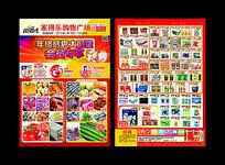 喜庆超市宣传单