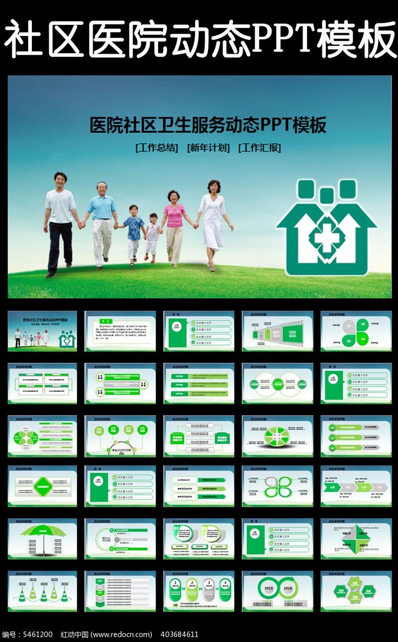 医院社区卫生服务安全社区和谐社区ppt