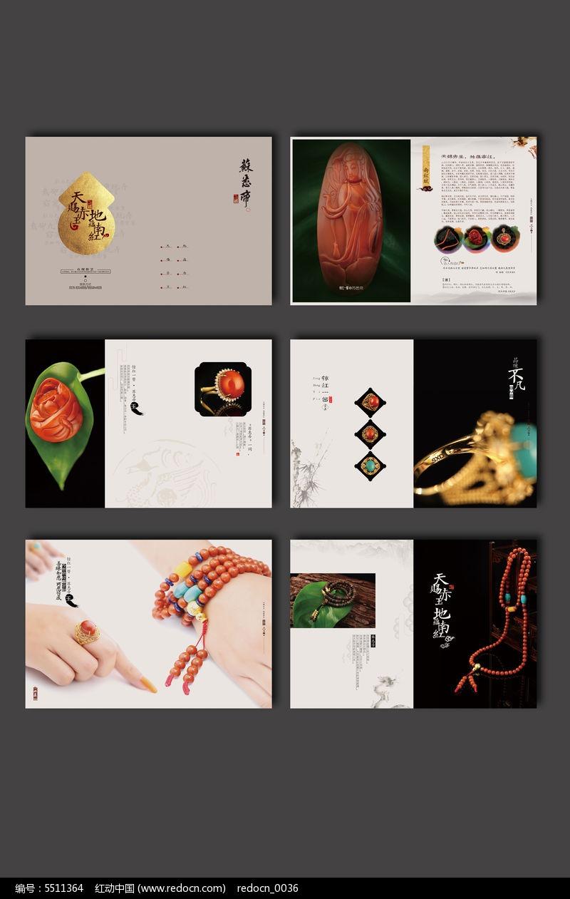 中国风古典珠宝产品宣传册图片