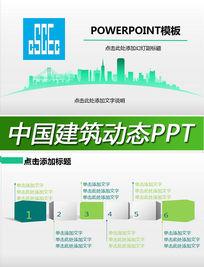 中国建筑中建集团PPT模板下载