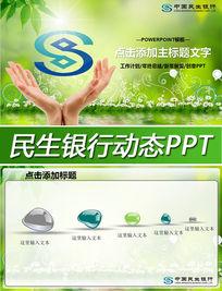 中国民生银行2016年工作总结计划PPT