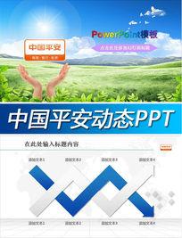 中国平安平安银行动态PPT模板下载
