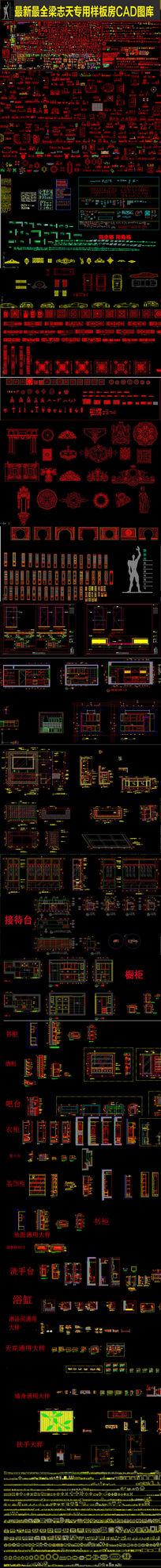 最新最全梁志天样板房专用图块 CAD