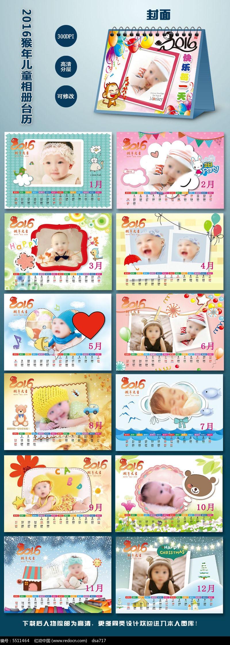 2016猴年儿童摄影写真台历图片