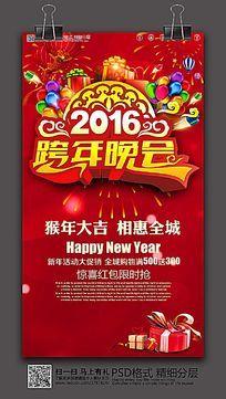 2016跨年晚会活动海报设计