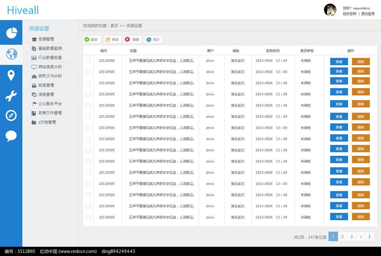 原创设计稿 网站模板/flash网页 ui设计|界面 扁平风格ui列表界面设计图片