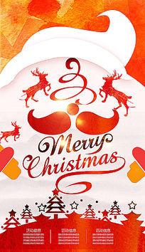 炫彩水墨创意圣诞节海报设计