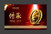 传承家族荣耀狮子珍藏房地产广告