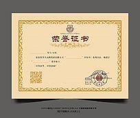 创意精美花边荣誉证书