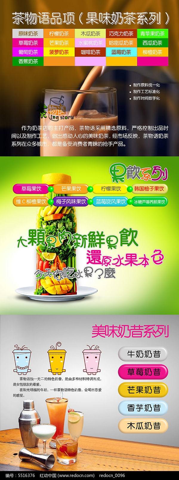 商业海报 时尚 手绘水果