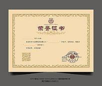 创意欧式花纹荣誉证书