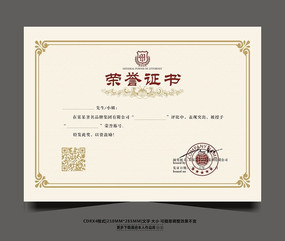 高档典雅荣誉证书图片
