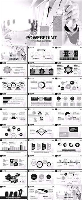 工作总结报告业绩商务PPT模板