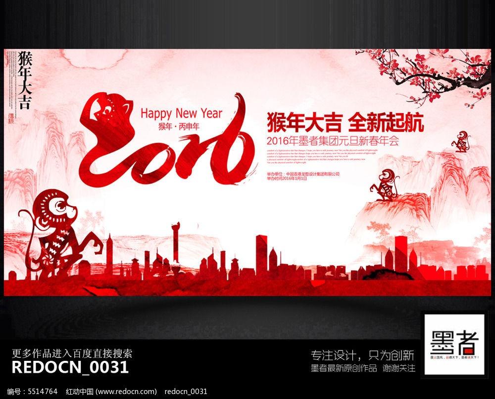 红色彩墨2016猴年年会舞台背景展板