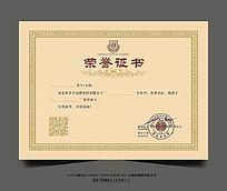 精美边框的荣誉证书设计