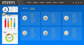 蓝色清爽后台UI主界面设计