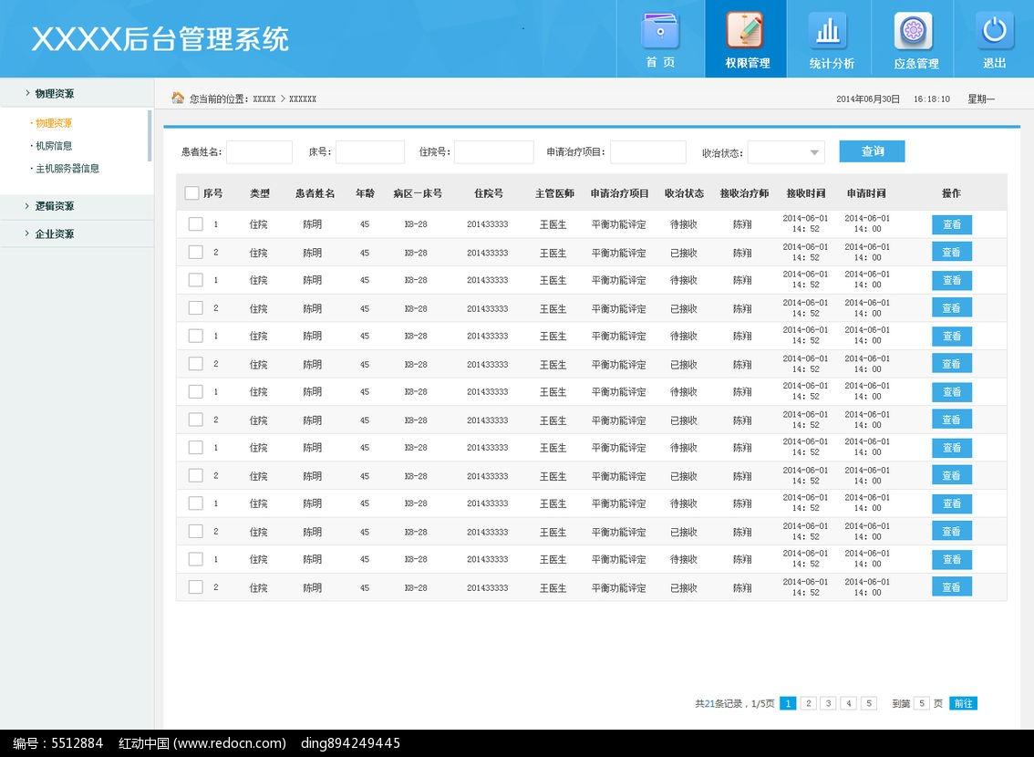 蓝色软件主页界面