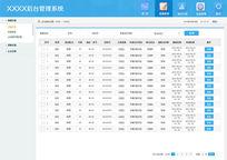 蓝色软件主页界面 PSD