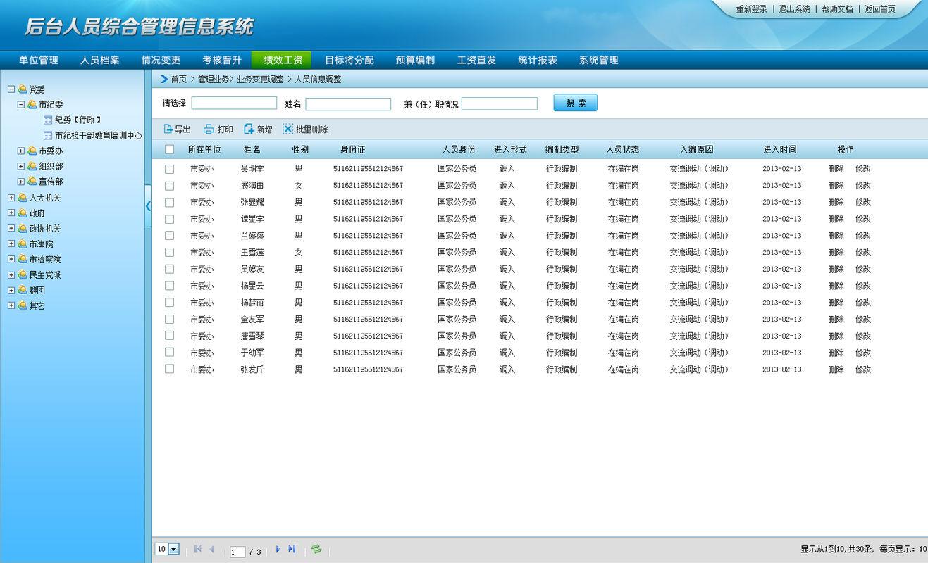 智诚人口管理系统_智诚计生人口管理系统下载 智诚计生人口管理系统 V1.1 正式