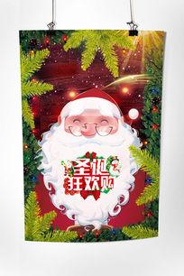 圣诞节促销海报素材