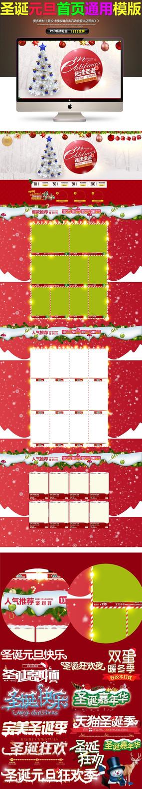 圣诞节淘宝圣诞通用首页海报模板
