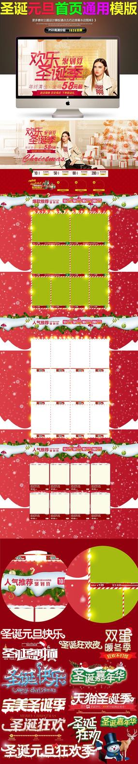 圣诞快乐欧美女装首页海报模板