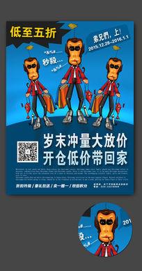 手绘买年货猴子海报