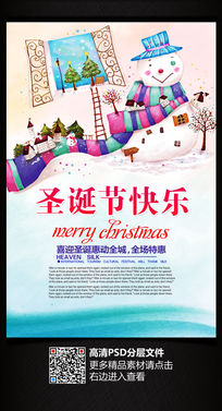 手绘圣诞节海报设计