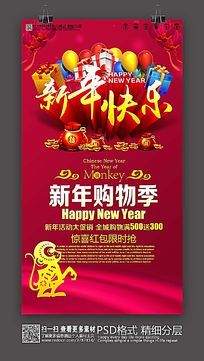 新年快乐促销喜庆节日海报设计