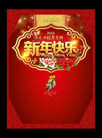 新年快乐竖版海报
