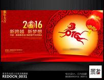 喜庆创意2016年年会晚会舞台背景展板