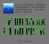 荧光绿描边星光ps样式